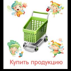 Купить продукцию можно в следующих магазинах: