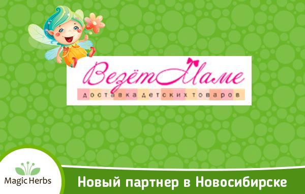 Новый партнер в Новосибирске