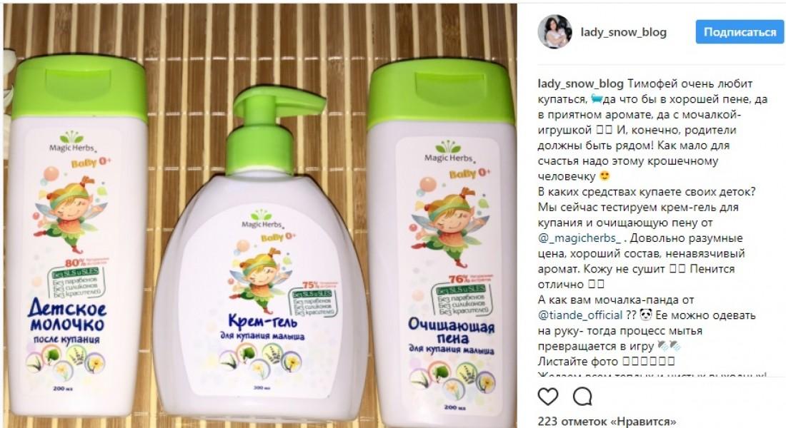 Мама-блогер в инстаграм протестировала продукцию Magic Herbs