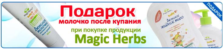Акция в интернет-магазине «Младенец.ру»