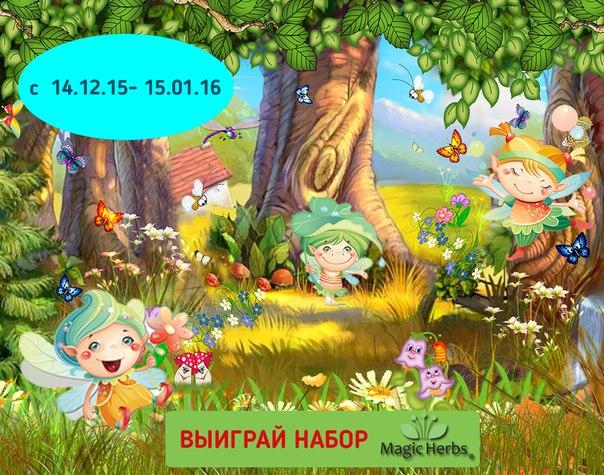 Старт конкурс в группе ВКонтакте