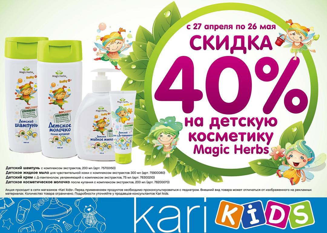 АКЦИЯ в розничных магазинах  Kari KIDS!!!