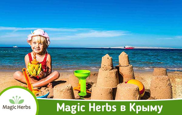 Детская косметика Magic Herbs в республике КРЫМ!