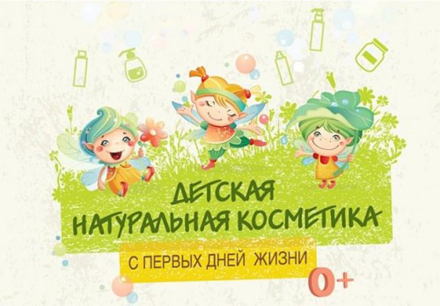 Тест-драйв косметики Magic Herbs в Нижнем Новгороде